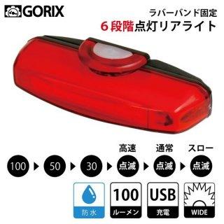 GORIX ゴリックス 自転車リアライト 明るい100ルーメン usb充電 6段階切替 自転車テールライト GX-TL103