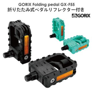 GORIX ゴリックス GX-F55 リフレクター付き折り畳み収納フラットペダル