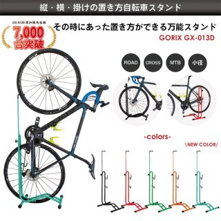 GORIX ゴリックス 自転車スタンド 3タイプの置き方できる メンテナンス簡易スタンド ホイール&ステースタンド タテヨコ置き GX-013D