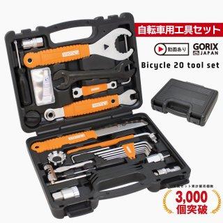 GORIX ゴリックス 自転車専用工具セット 20点入りスペシャルキット シマノ対応 TBX01 自転車工具セット