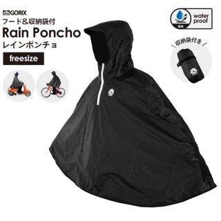 GORIX ゴリックス ポンチョ レインコート 雨具 自転車 レインポンチョ 完全防水 収納袋付き 男女兼用 ハイスペック(AMAGU)