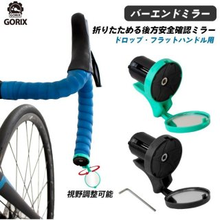 GORIX 自転車サイクルミラー  GX-CL3700 バーエンドミラー (フラット ドロップバー対応)