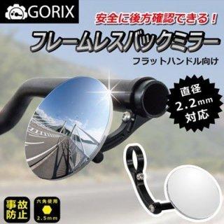 GORIX ゴリックス フレームレス バックミラー セーフティーミラー 六角取付 GX-CCMCTB