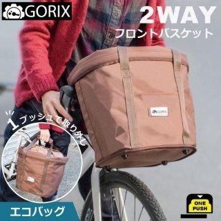 GORIX ゴリックス ワンタッチで取り外せる2WAYフロントバスケット(前カゴ)エコバッグ GX-01R-98