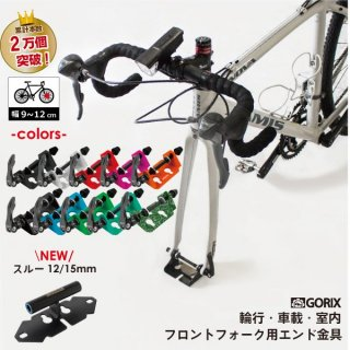 GORIX ゴリックス フォークマウント 自転車固定 (改良版) SJ-8016 (スタンドや輪行に)