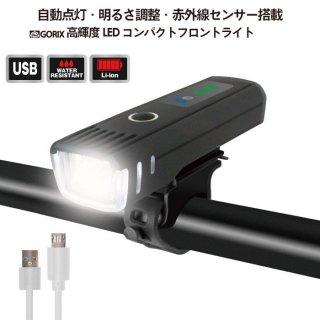 GORIX ゴリックス 自転車ライト 自動点灯 赤外線センサー機能・usb充電 防水 LEDライト 明るいフロントライト (GX-FT1617)