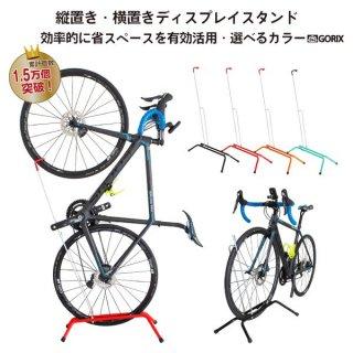 自転車スタンド 縦置き/横置き両用 ディスプレイスタンド GX-518