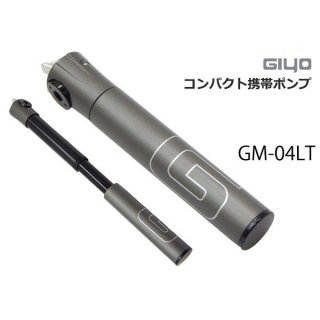 GIYO ジヨ 手の平サイズ コンパクト携帯ポンプ GM-04LT 仏バルブ対応