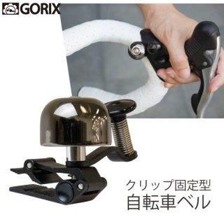 GORIX ゴリックス 自転車ベル ブラケットにとりつけ GX-RBK