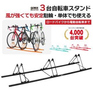 GORIX ゴリックス 3台置き 自転車スタンド GX-319S-3