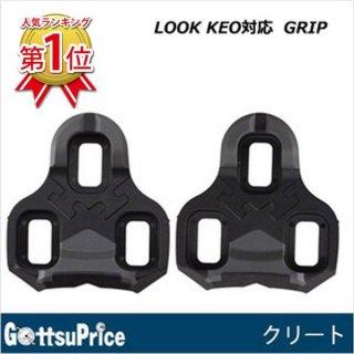 GORIX ゴリックス 分割クリート LOOK KEO対応 ロード用クリート VP-ARC6 グレー