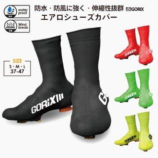 GORIX ゴリックス エアロ シューズカバー 防水 自転車 (GX-RSC2) 防風・雨除け・ロードバイク他・シューズカバー
