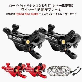 GORIX ゴリックス ハイブリッドディスクブレーキセット 自転車 ワイヤー引き油圧ブレーキ 前後セット (G1)