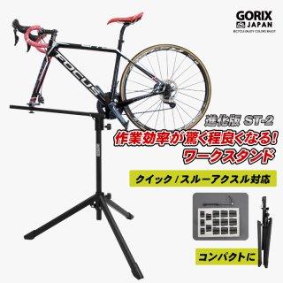 GORIX ゴリックス 自転車整備台 メンテスタンド ワークスタンド ST-2 ロードバイク クイック 130mm