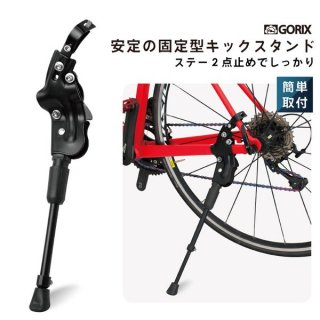 GORIX ゴリックス 自転車キックスタンド 安定スタンド GX-ST172 700C/26〜29インチ対応(HS-002D)