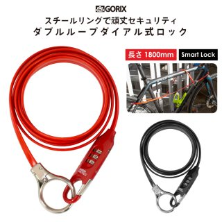GORIX ゴリックス 自転車 鍵 ワイヤーロック ダイヤル式 (GX-3001) 長い1800mm ロードバイク・盗難防止・ダイヤルロック