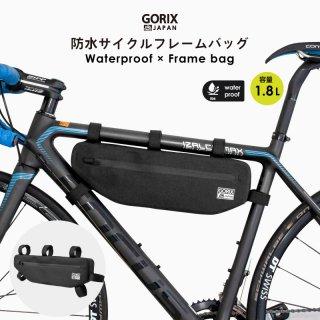 GORIX ゴリックス フレームバッグ 自転車 防水 (GX-FB43)トップチューブバッグ サイクルバッグ ロードバイク・MTB・クロスバイク・トライアングルバッグ(股の下の力持ち)