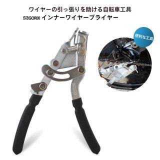 GORIX ゴリックス インナーワイヤープライヤー (GX-172) 自転車工具 インナーワイヤーを引っ張る 便利ツール