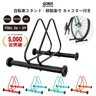 GORIX(ゴリックス)自転車スタンド 1台置き キャスター付 サイクルスタンド GX-309