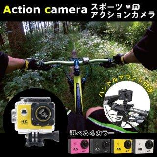アクションカメラ Wifi対応 ウルトラHD 小型スポーツアクションカメラ 30m防水 170度広角 専用ハウジング&マウント付き