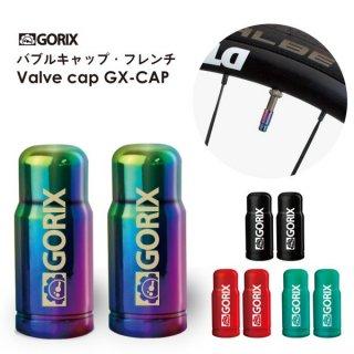 GORIX ゴリックス 自転車用バルブキャップ (GX-CAP) オイルスリック フレンチ(仏式) 軽量・おしゃれ