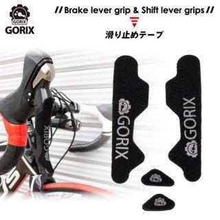 GORIX ゴリックス ブレーキレバー&シフターグリップ滑り止めテープ ロードバイク STI シマノ対応 (GX-BSG)