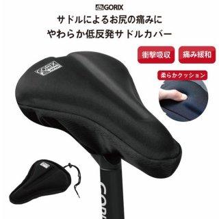 GORIX ゴリックス 低反発サドルカバー (GX-SCV) 自転車 サドル 柔らかい お尻の痛み軽減 クッション 衝撃吸収 痛くない おしゃれ