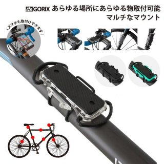 GORIX ゴリックス 自転車マウント スマホマウント ハンドル カメラ バイク(GX-MK)
