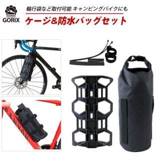 GORIX ゴリックス 自転車 多目的ケージ 防水バッグセット フロントフォーク ボトルケージ 大型ケージ GORICAGE