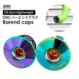 GORIX  固定式エンドキャップ オイルスリック CNC 虹色 GX-ZZCAP