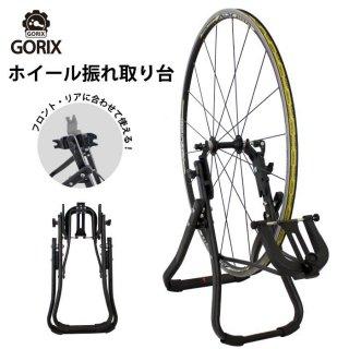 GORIX ゴリックス 振れ取り台 自転車 プロ向き GT-37