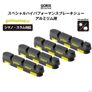 GORIX gottsustop ブレーキシュー シマノ・スラム対応 カーボンリム・アルミリム 対応 全天候向き 前後1セット(計4個)入り ブレーキパッド(黒黄)