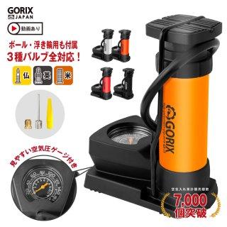 GORIX ゴリックス 足踏み式自転車空気入れ (GX-75) ゲージ付き 仏式・米式・英式対応 浮き輪・ボール フットポンプ