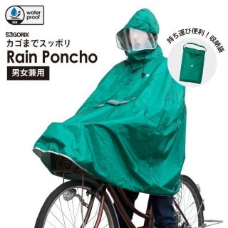 GORIX ゴリックス ポンチョ レインコート 雨具 自転車 バイク レインポンチョ 頑丈生地 かっぱ 収納袋付き レディース メンズ 男女兼用 緑(AMAGU2)