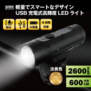 GORIX ゴリックス 自転車ライト usb充電 防水 LEDライト明るい 盗難防止 ヘッドライト フロントライト 淡黄光 コンパクト(GO To ライト)(GX-FL1631)