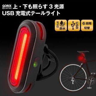 GORIX ゴリックス テールライト 自転車 USB充電式 明るい LED リアライト 3面ライト ロードバイク 真下・真上も光る (GX-TL5517)