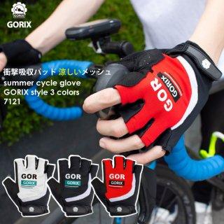 GORIX ゴリックス サイクリンググローブ 衝撃吸収 指切りグローブ 速乾 自転車 涼しいメッシュ 夏 男女兼用 おしゃれ (7121)