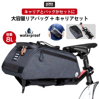 (2点セット)GORIX ゴリックス 自転車リアキャリアバッグ(GX-BCA)+シートポスト固定式自転車キャリアセット (GX-671) 撥水防水 大容量8L 高機能 ショルダーベルトつき