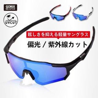 GORIX ゴリックス サングラス 偏光 紫外線カット UV400 スポーツ サイクリング (GS-0218) 超軽量  ブルーレンズ  自転車 釣り 運転
