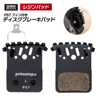 GORIX ゴリックス 自転車用 ディスクブレーキパッド レジンパッド 1ペア (gottsustop_PS7 フィン付き) ディスクロード系 ブレーキパッド交換