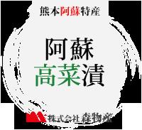 阿蘇高菜漬の森物産