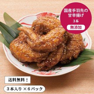 【送料無料!】国産手羽先の甘辛揚げセット(1種×6パック)