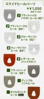 ABS スライドヒールパーツ (ベルクロ付)の商品画像