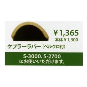 ABS ケブラーラバー (ベルクロ付)の商品画像