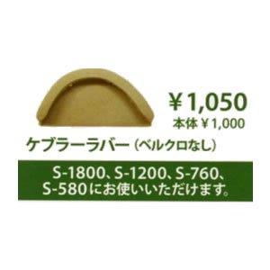 ABS ケブラーラバー (ベルクロなし)の商品画像