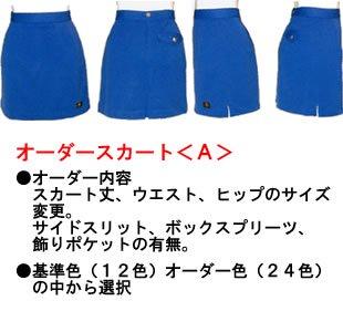 Aライン・オーダースカート<A>の商品画像