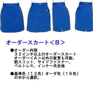 Aライン・オーダースカート<B>の商品画像