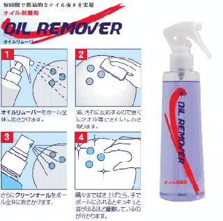エクセノヤマミズ オイルリムーバーの商品画像