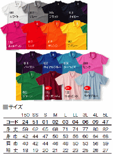 シンプルドライポロシャツの商品画像
