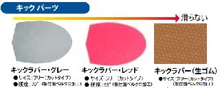 HI-SP キックパーツ(ベルクロ)の商品画像